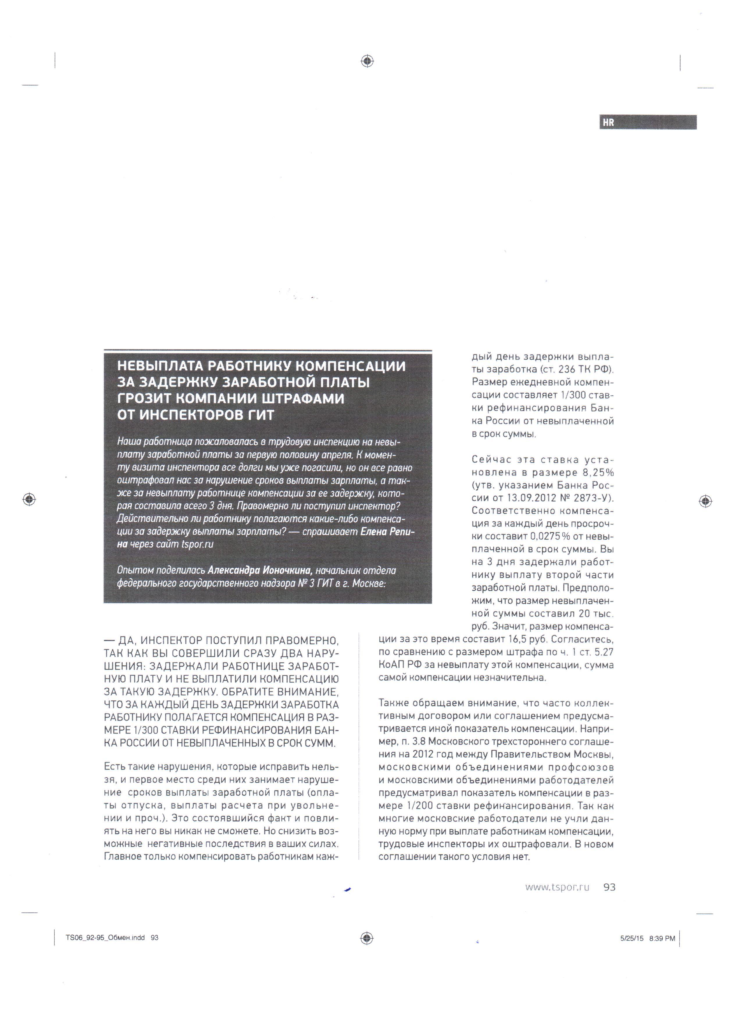 журнал 3 главбух февраль 2014